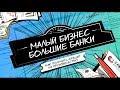 «Малый бизнес – Большие банки», серия 1