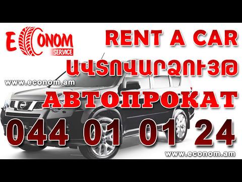 Rent A Car In Armenia | Прокат авто в Армении