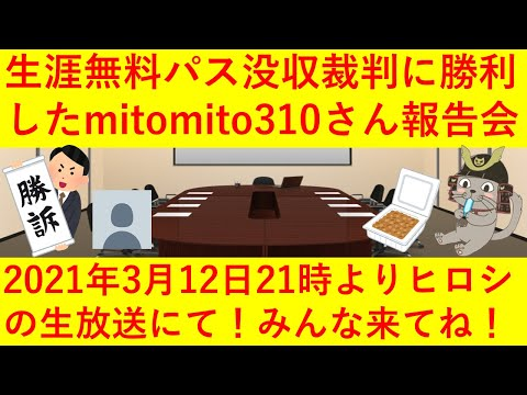 mitomito310さんと報告会&お疲れ様