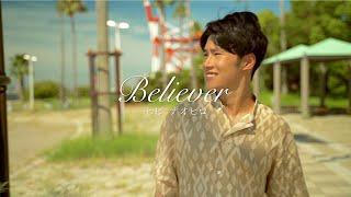 【オリジナル】BELIEVER / ヒビナオヒロ