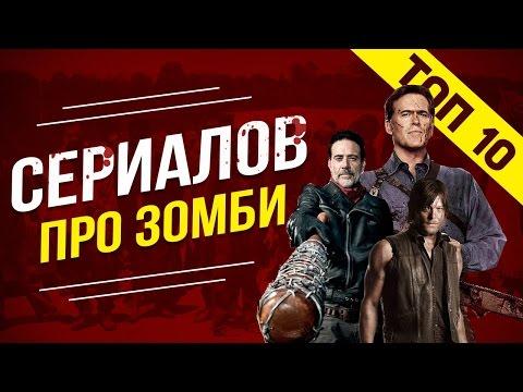ТОП 10 СЕРИАЛОВ ПРО ЗОМБИ - Видео онлайн