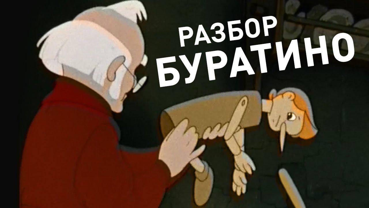 РАЗБОР БУРАТИНО | Сыендук