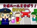 【交通安全】交通ルールを学ぼう!飛び出し 子供向けアニメ/さっちゃんねる 教育テレビ