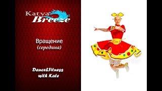 Урок народного танца - Вращение