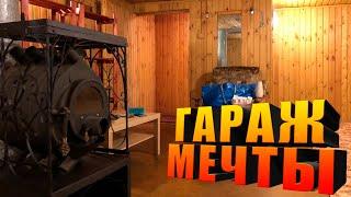 Гараж Мечты! / Полный обзор жилого гаража