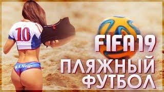 FIFA 19 ПЛЯЖНЫЙ ФУТБОЛ | ЛУЧШИЙ МОД !!!