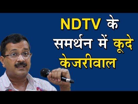 NDTV Co-Founder Prannoy Roy पर CBI RAID से क्यों नाखुश हैं Kejriwal ?