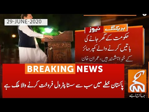 Pakistan is the cheapest petrol selling country in the region: PM Imran | GNN | 29 June 2020