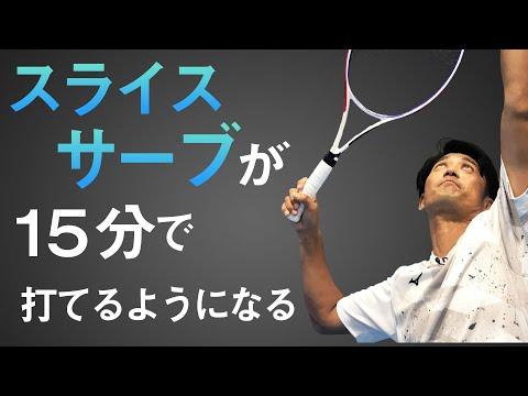 最初こそ正しいフォームを!スライスサーブ基礎レッスン【鈴木貴男】【小野田倫久】【テニス】