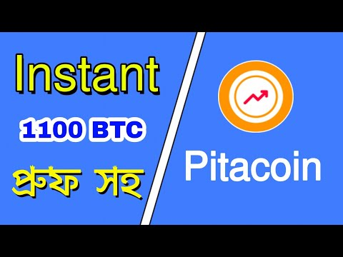 Instant 1100 BTC   Withdrawal প্রুফসহ  