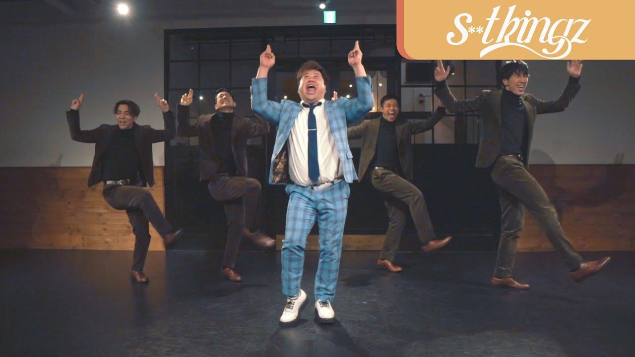 【Dance Video】プラスマイナス岩橋 × s**t kingz(シットキングス)【クセ芸 × ダンス】