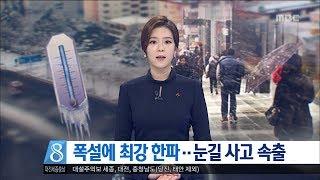 [대전MBC뉴스]폭설에 최강 한파…눈길 사고 속출