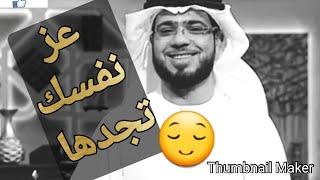 الدكتور وسيم يوسف اجعل قيمتك من ذاتك