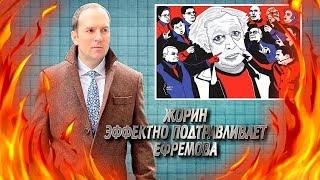 Михаила Ефремова после ДТП эффектно подтравливает адвокат Жорин