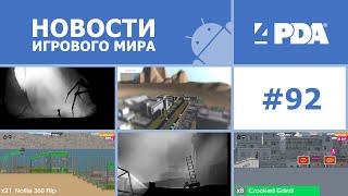 Новости игрового мира Android - выпуск 92 [Android игры]