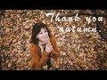 Спасибо осень mp3
