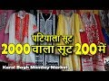 Custom Suits Market | पटियाला सूट 199 में | Branded Readymade Suits Market | Karol Bagh..