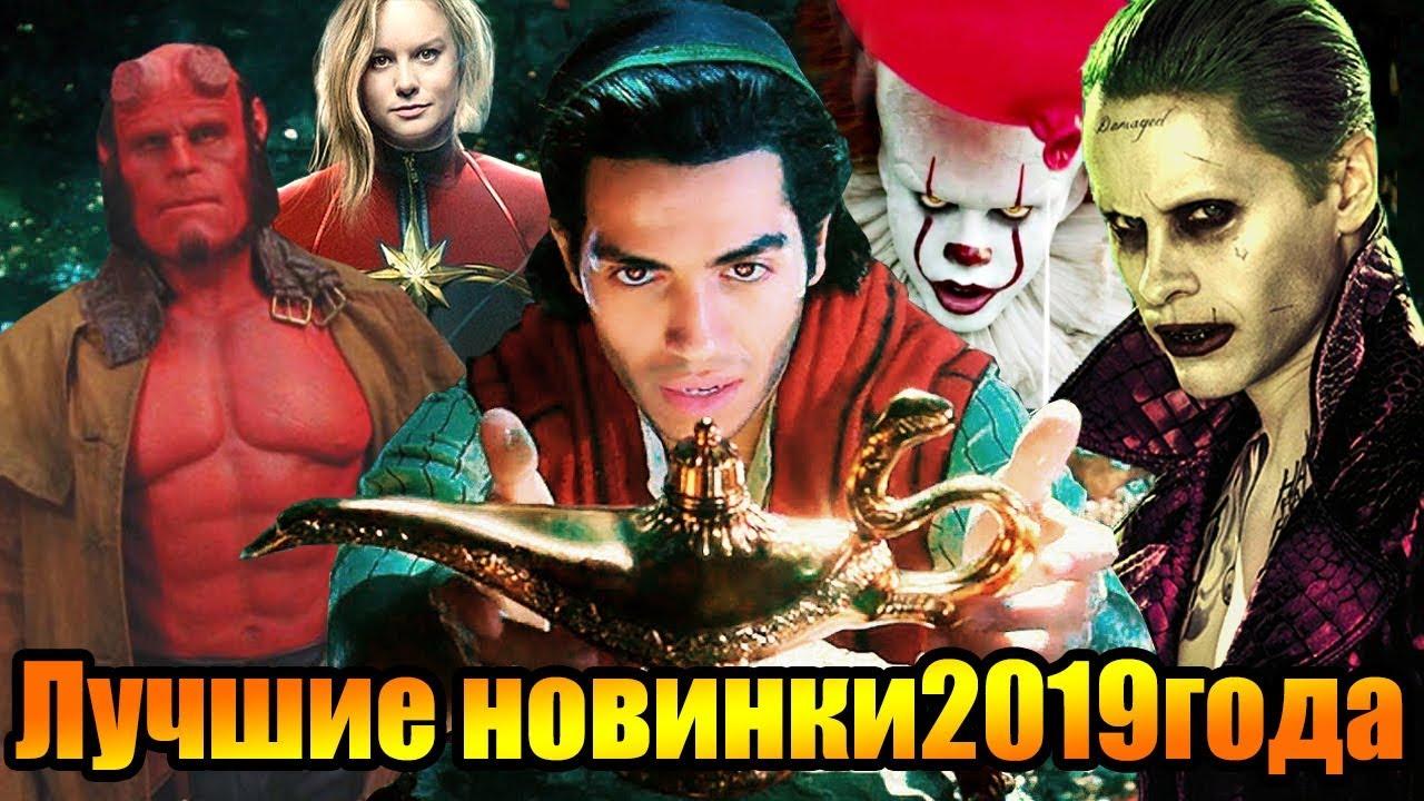 Самые ожидаемые фильмы 2019-2020 год