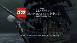 Видео-прохождение LEGO Пираты Карибского Моря! СКОРО!(Сайт Pirates-Life.Ru представляет! Совсем скоро видео-прохождение LEGO Пираты Карибского Моря! Следите за новостями..., 2011-12-24T19:38:18.000Z)