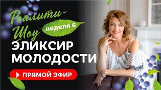 Эликсир молодости. Реалити-шоу. Неделя 6 / Елена Бахтина
