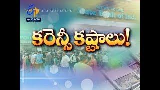 Pratidwani   18th April 2018  Full Episode   ETV Andhra Pradesh