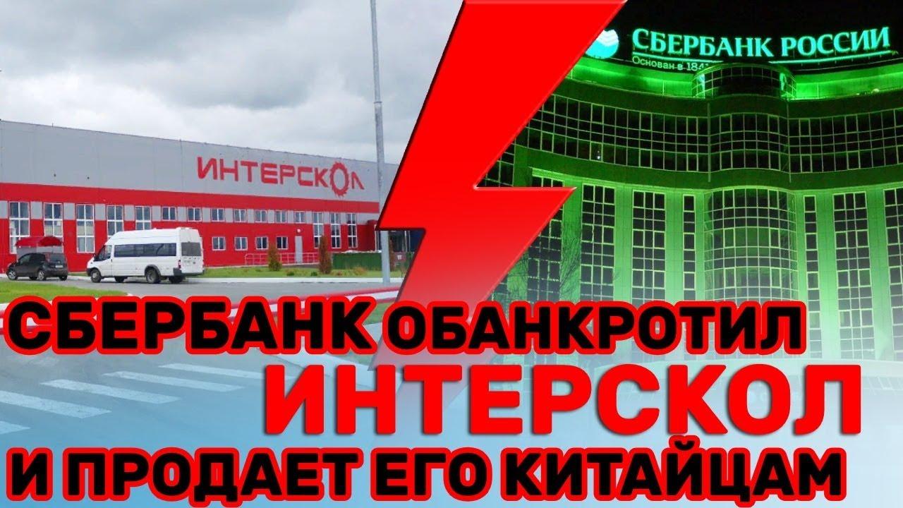 банкротства сбербанка россии