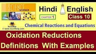 Oxidation Reductions  Define  Definitions with examples class 10 cbse board Hindi & english