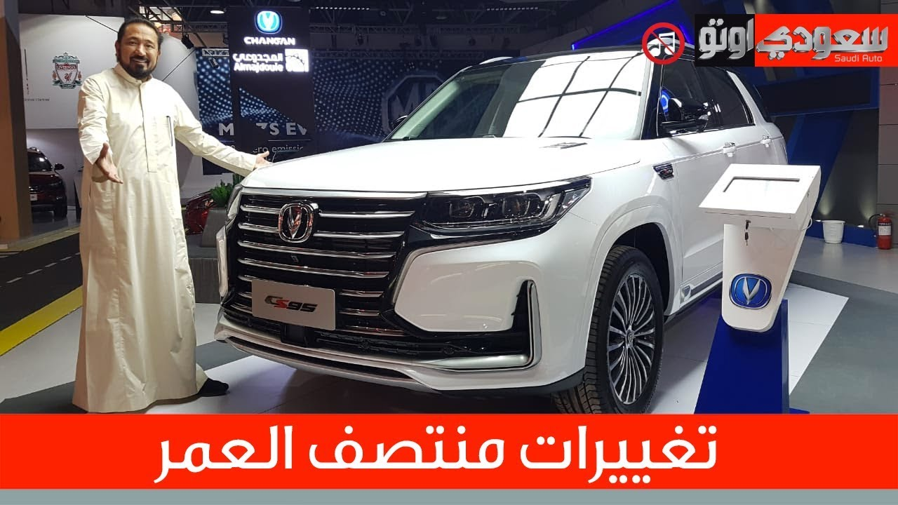 2020 Changan Cs95 شانجان سي اس 95 موديل 2020 سعودي أوتو Youtube