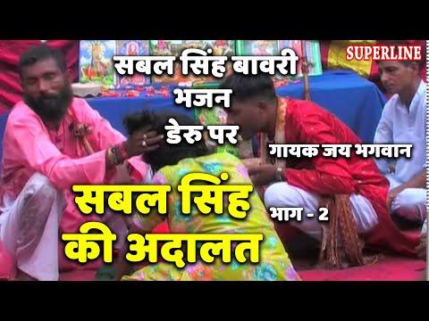 Sabal Singh Bawri Bhajan Sabal Singh Ki Adalat Track=2