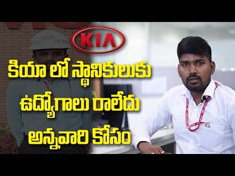 KIA Motors Local Educated People Felling Happiness || KIA Jobs