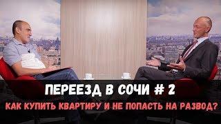 Переезд в Сочи: как купить квартиру и не попасть на развод