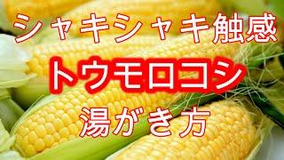 トウモロコシ 湯がき方