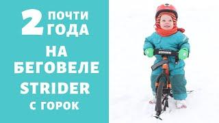 Беговел лыжи(Илья на беговеле 1 год 10 мес #Беговел #STRAIDER., 2015-12-28T13:50:55.000Z)