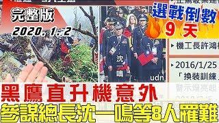 2020.01.02【#新聞大白話】黑鷹直升機意外 參謀總長沈一鳴等8人罹難