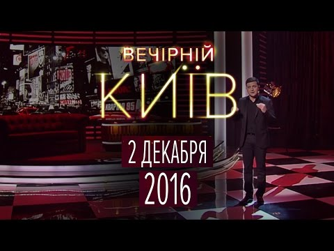 Вечерний Киев 2016, выпуск 8  Новый сезон - новый формат  Юмор шоу