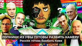 Чё Происходит 59 В Донбассе опять война меня атаковали гопники Навальный не допущен на RuTube