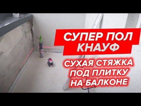 КНАУФ СУПЕР ПОЛ. Сухая стяжка под плитку на балконе. Ремонт эконом класса.