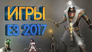 Самые ожидаемые игры на E3 2017 года