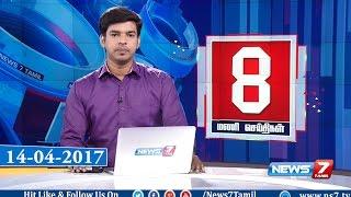 News @ 8 PM | News7 Tamil | 14-04-2017