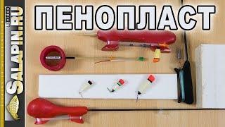 Твердый пенопласт для рыболовных самоделок [salapinru]