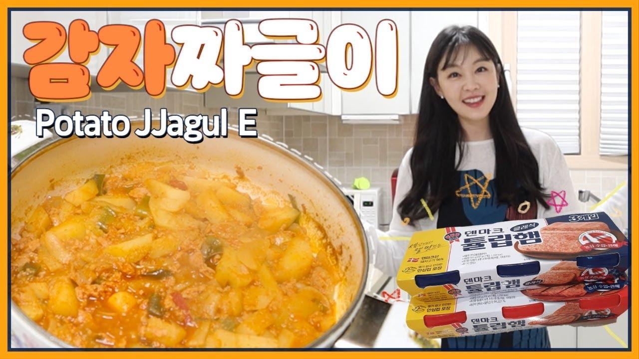 감자짜글이 쿡방,먹방 브이로그 (feat. 튤립햄)