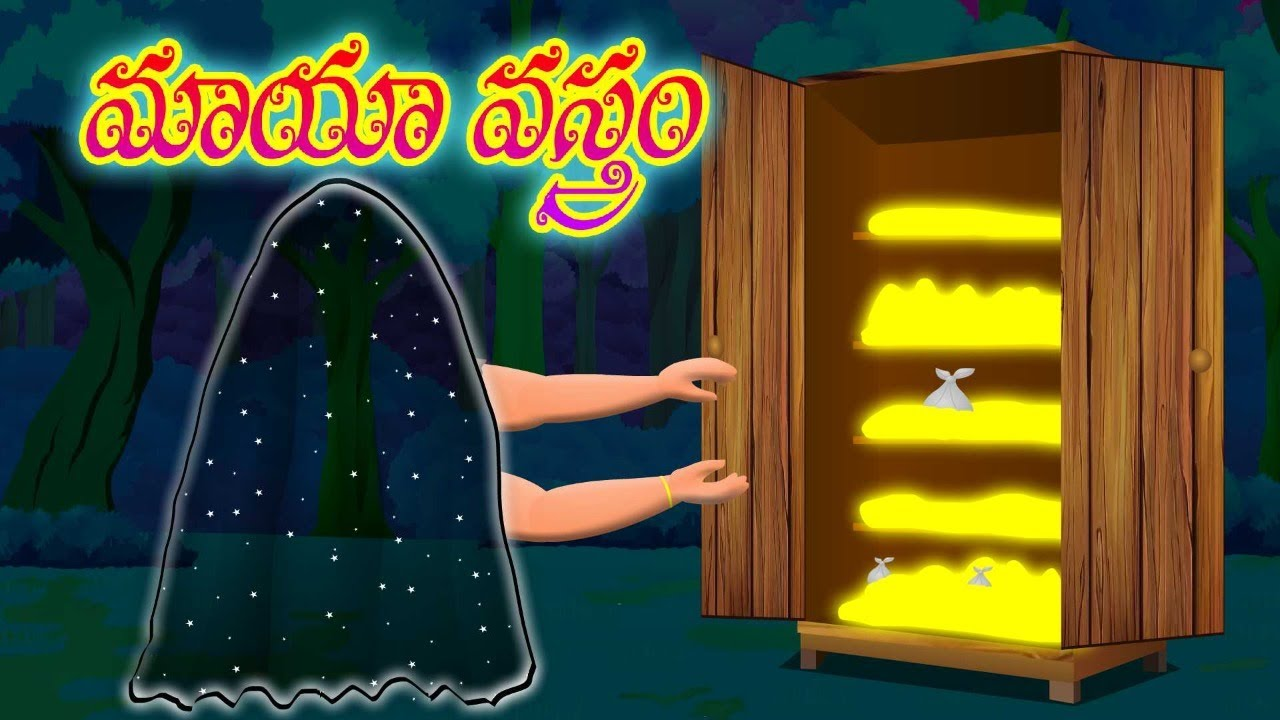 మాయా వస్త్రం || magical cloth || telugu stories | fairy stories | Magical Stories Telugu