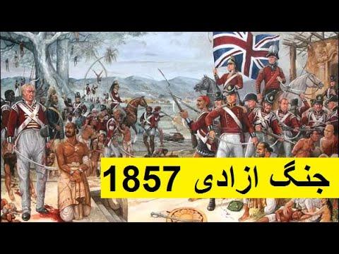 The War of Independence 1857/Revolt indo pak history/Urdu & Hindi