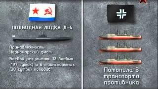 ВМФ СССР. Хроника победы. Подводные лодки серии Д