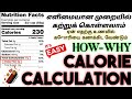How to calculate calorie separation in diet எப்படி கலோரி பிரிப்பது food chart nutrition tamil health