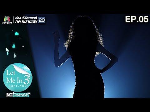 LET ME IN THAILAND SEASON 3 BIG CHANGE | EP.05 | 12 ธ.ค. 60 Full HD