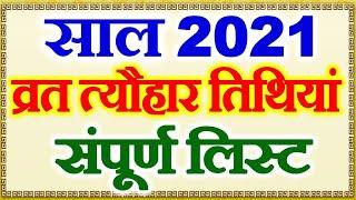 व्रत त्यौहार संपूर्ण तिथियां 2021   All Festivals Holidays List 2021   Festival Calender 2021 screenshot 5