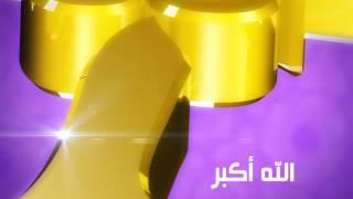 Eid-ul-Fitr - Takbeerat Arabic