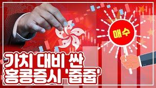 [투자의GAM] 2021년 홍콩증시'불마켓&#…
