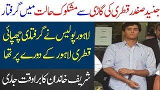 Junaid Safdar Lahore Say Giraftar | Qatari Shahzada | Limelight Studio